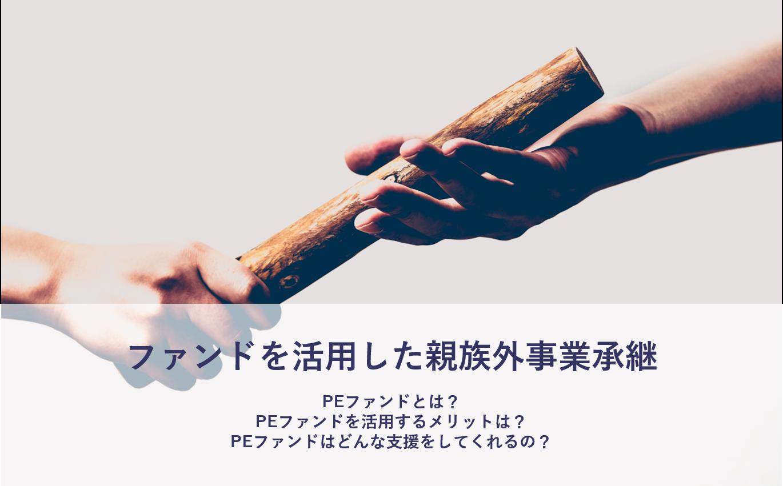 ライジング ジャパン エクイティ